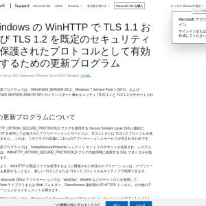Windows の WinHTTP で TLS 1.1 および TLS 1.2 を既定のセキュリティ で保護されたプロトコルとして有効にするための更新プログラム