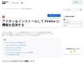 アドオンで Firefox を活用する | Firefox ヘルプ