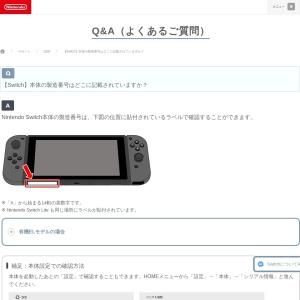 【Switch】本体の製造番号はどこに記載されていますか?