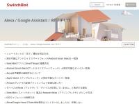 サードパーティーサービス – SwitchBotサポート
