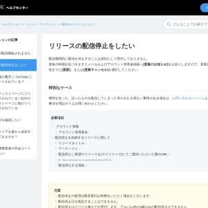 リリースの配信停止をしたい – TuneCore Japan ヘルプセンター