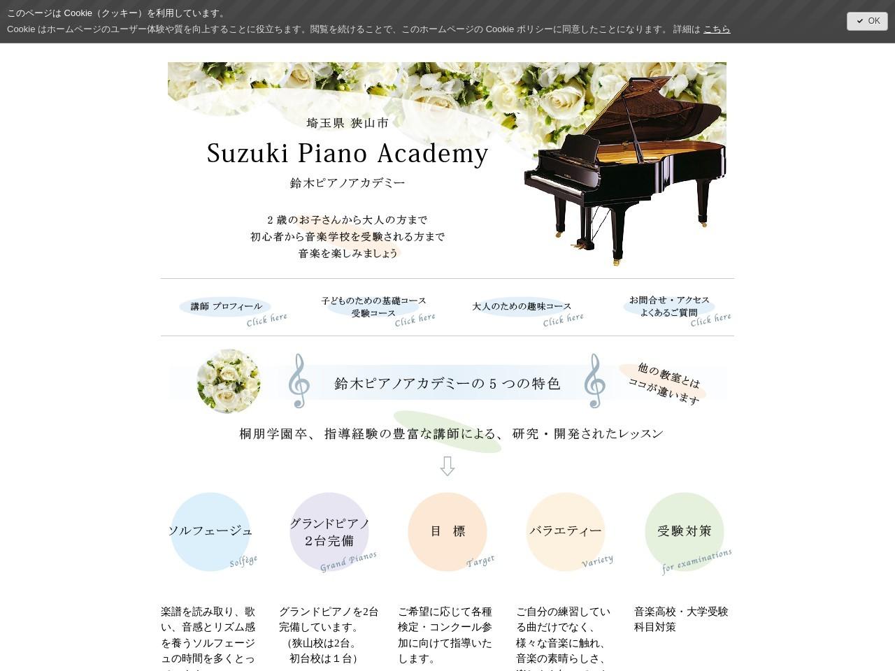 鈴木ピアノアカデミーのサムネイル