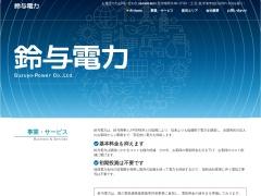 https://suzuyo-power.co.jp/