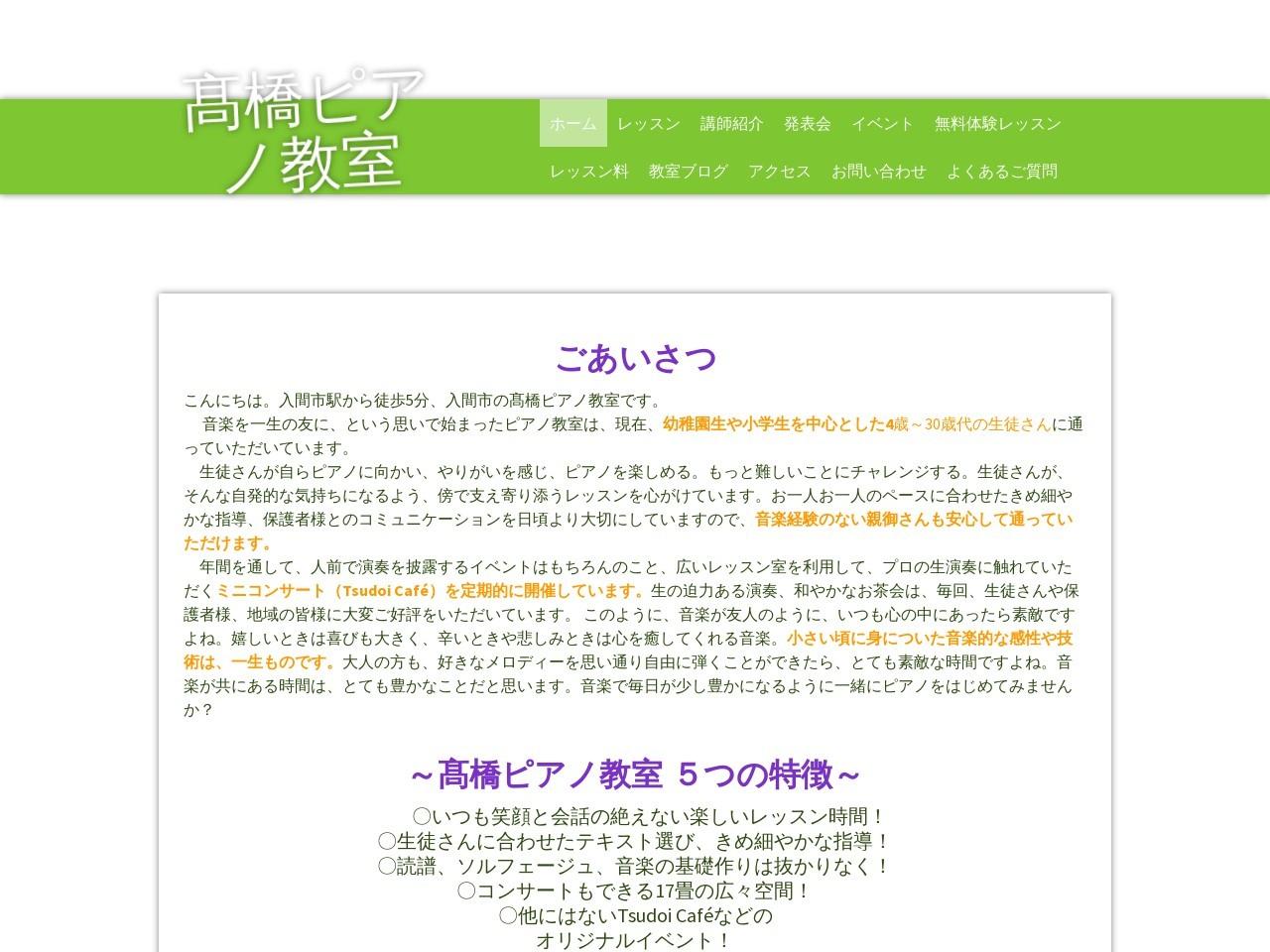 髙橋ピアノ教室のサムネイル