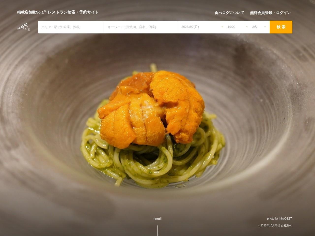 羅甸 - 西諫早/洋食 [食べログ]