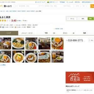 あきた茶房 - 四ツ小屋/中華料理 | 食べログ