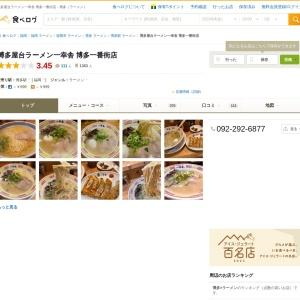 博多屋台ラーメン一幸舎 博多一番街店 - 博多/ラーメン | 食べログ