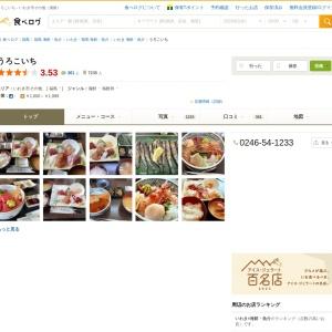 うろこいち - いわき市その他/魚介料理・海鮮料理   食べログ