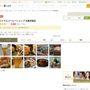 【閉店】ロイヤルコーヒーショップ 広島空港店 - 三原市/ハンバーグ [食べログ]