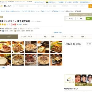 松尾ジンギスカン 新千歳空港店 (マツオジンギスカン) - 新千歳空港/ジンギスカン | 食べログ