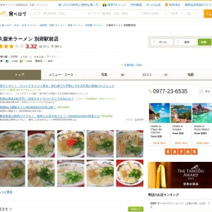 久留米ラーメン 別府駅前店 - 別府/ラーメン | 食べログ