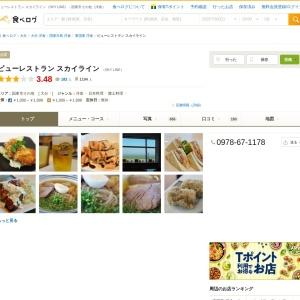 ビューレストラン スカイライン (SKY LINE) - 国東市その他/洋食 | 食べログ