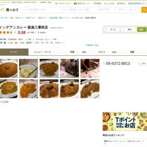 インデアンカレー 阪急三番街店 (INDIAN CURRY) - 大阪梅田(阪急)/カレーライス   食べログ