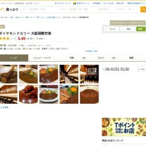 ダイヤモンドカリー 大阪国際空港 - 大阪空港/カレーライス | 食べログ