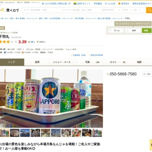 千羽丸 (せんばまる) - 勝どき/屋形船・クルージング [食べログ]