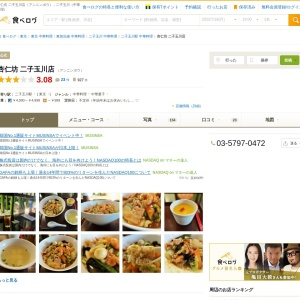 杏仁坊 二子玉川店 (アンニンボウ) - 二子玉川/中華料理 [食べログ]