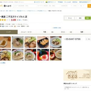 一風堂 二子玉川ライズS.C.店 - 二子玉川/ラーメン   食べログ