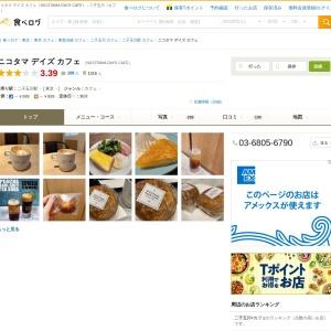 ニコタマ デイズ カフェ (NICOTAMA DAYS CAFE) - 二子玉川/カフェ [食べログ]