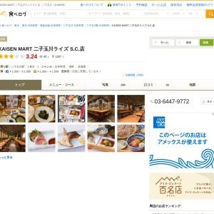 KAISEN MART 二子玉川ライズ S.C.店 - 二子玉川/和食(その他)/ネット予約可 | 食べログ