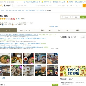角打 鍋島 - 草江/立ち飲み居酒屋・バー | 食べログ