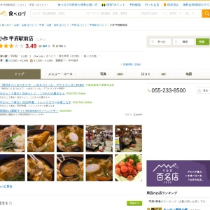 小作 甲府駅前店 (こさく) - 甲府/ほうとう   食べログ