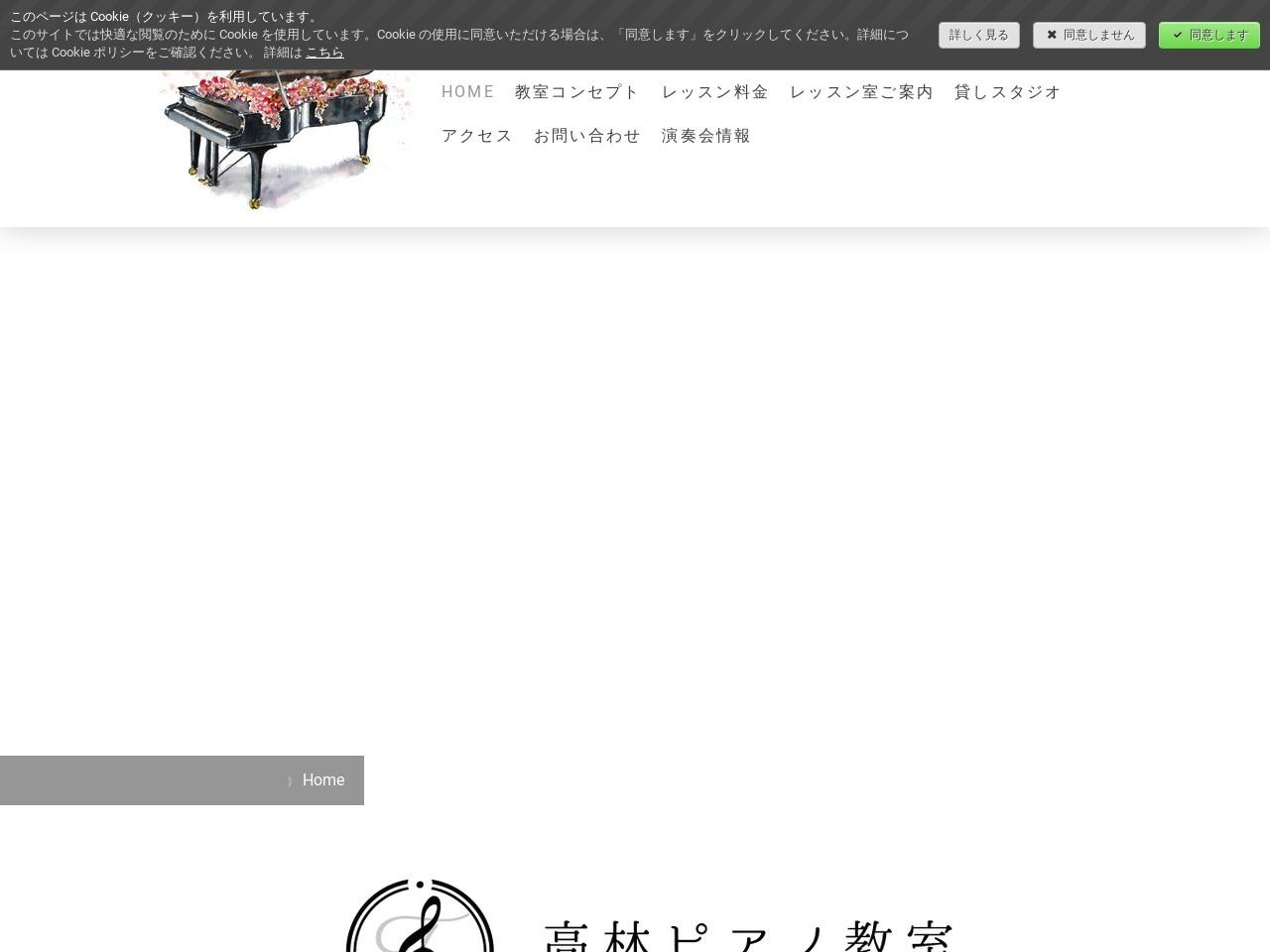 高林ピアノ教室のサムネイル