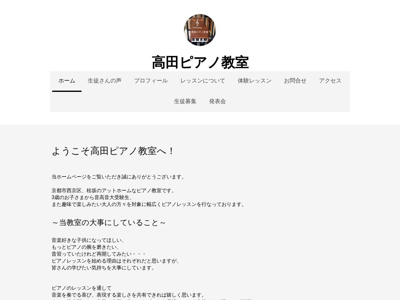 高田ピアノ教室のサムネイル