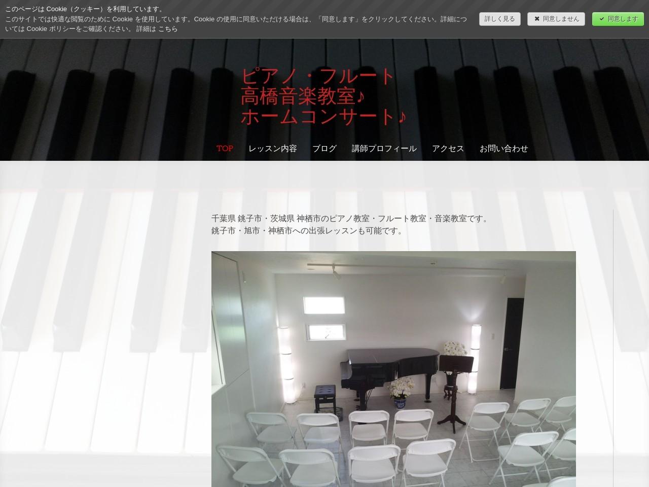 ピアノ・フルート 高橋音楽教室のサムネイル