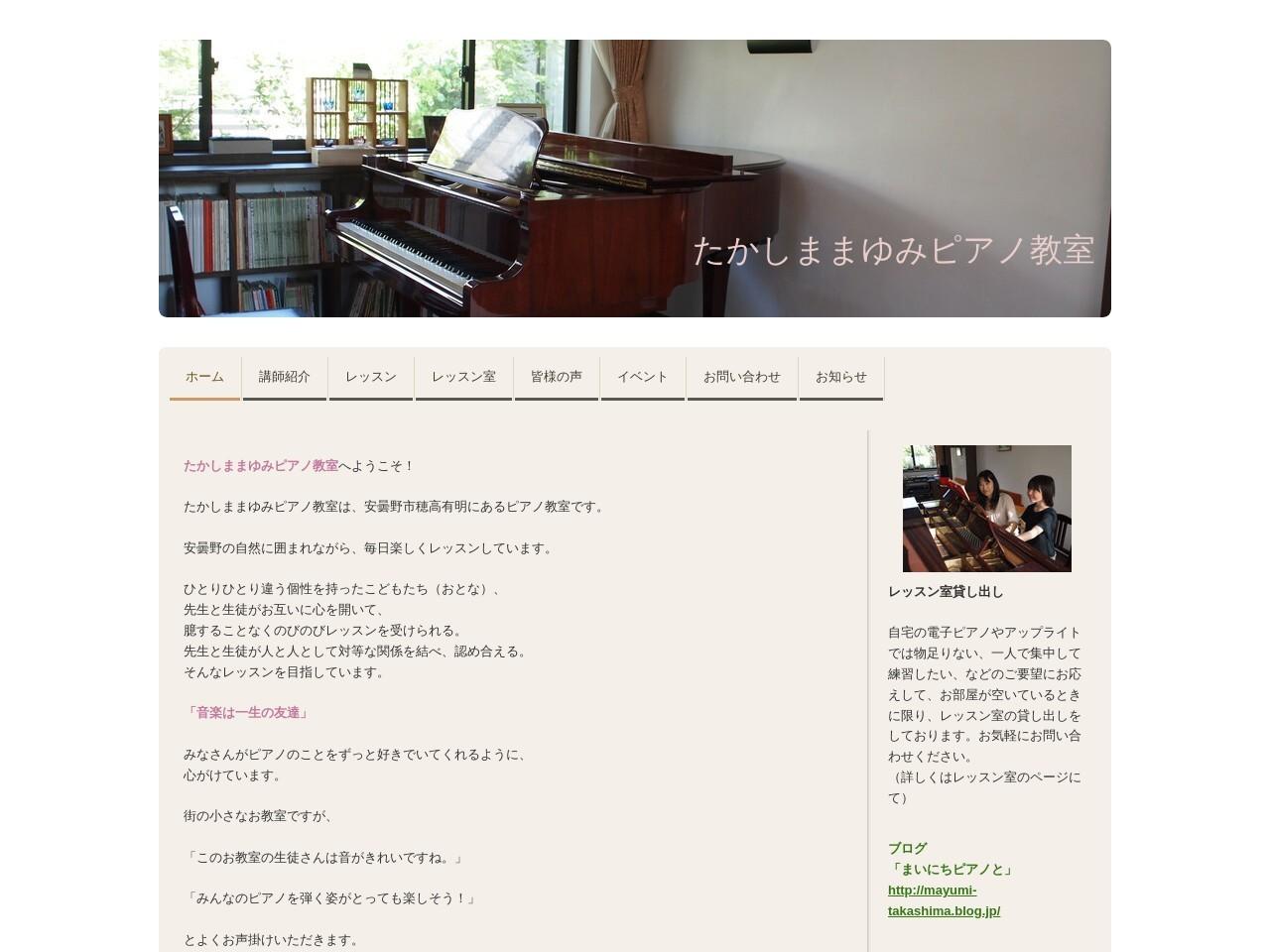 たかしままゆみピアノ教室のサムネイル