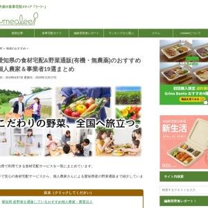愛知県の食材宅配&野菜通販(有機・無農薬)のおすすめ個人農家&事業者19選まとめ | mealee