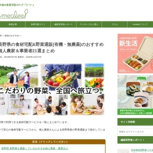 長野県の食材宅配&野菜通販(有機・無農薬)のおすすめ個人農家&事業者21選まとめ | 食事宅配調査隊