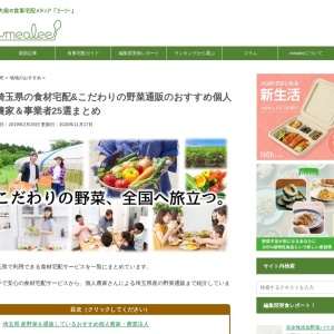 埼玉県の食材宅配&こだわりの野菜通販のおすすめ個人農家&事業者25選まとめ | mealee