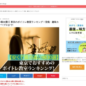 【安くて質の高い順30選】東京でおすすめのボイトレ教室ランキング!趣味からプロまで | TID(ティード)