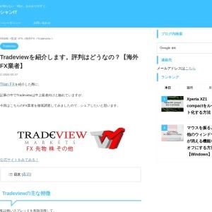 Tradeviewを紹介します。評判はどうなの?【海外FX業者】 - タルシャンIT