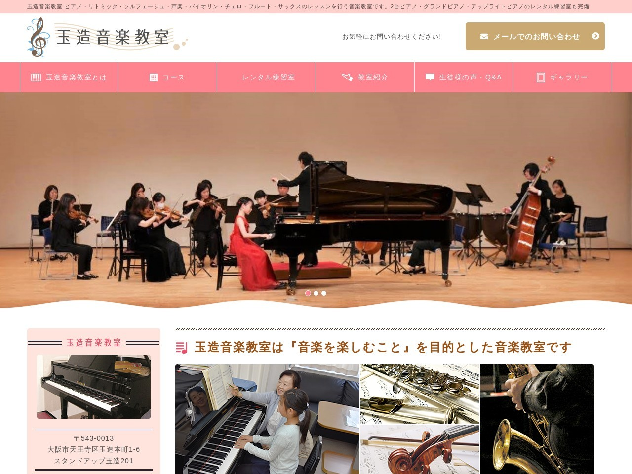 玉造音楽教室のサムネイル