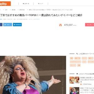 新宿二丁目でおすすめの観光バーTOP20!一度は訪れてみたいゲイバーなどご紹介|TapTrip
