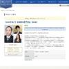 本試験出題予想会【WEB】【WEB】(辰已法律研究所)