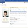 【期間限定2021/11/15まで】リアリスティック20ヵ月合格コース【WEB】