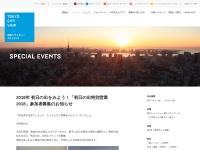 2018年 初日の出をみよう!「初日の出特別営業2018」参加者募集のお知らせ | 東京シティビュー - TOKYO CITY VIEW