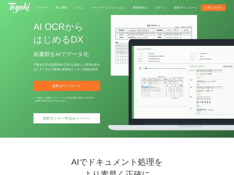 Tegaki.ai | 有りそうでなかったAIによる日本語OCR
