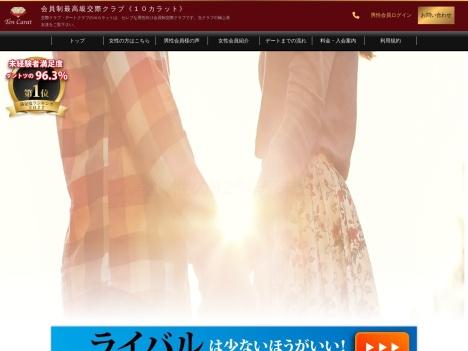 Ten Carat10カラット交際クラブの口コミ・評判・感想