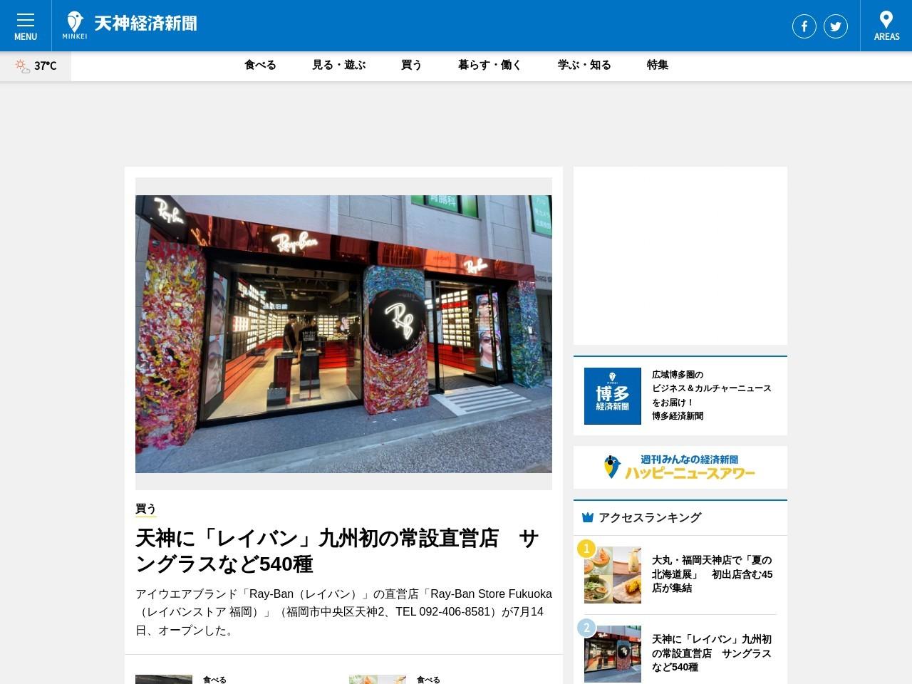 天神経済新聞・上半期PV1位は舞鶴公園で開催の「超カレーグランプリ」