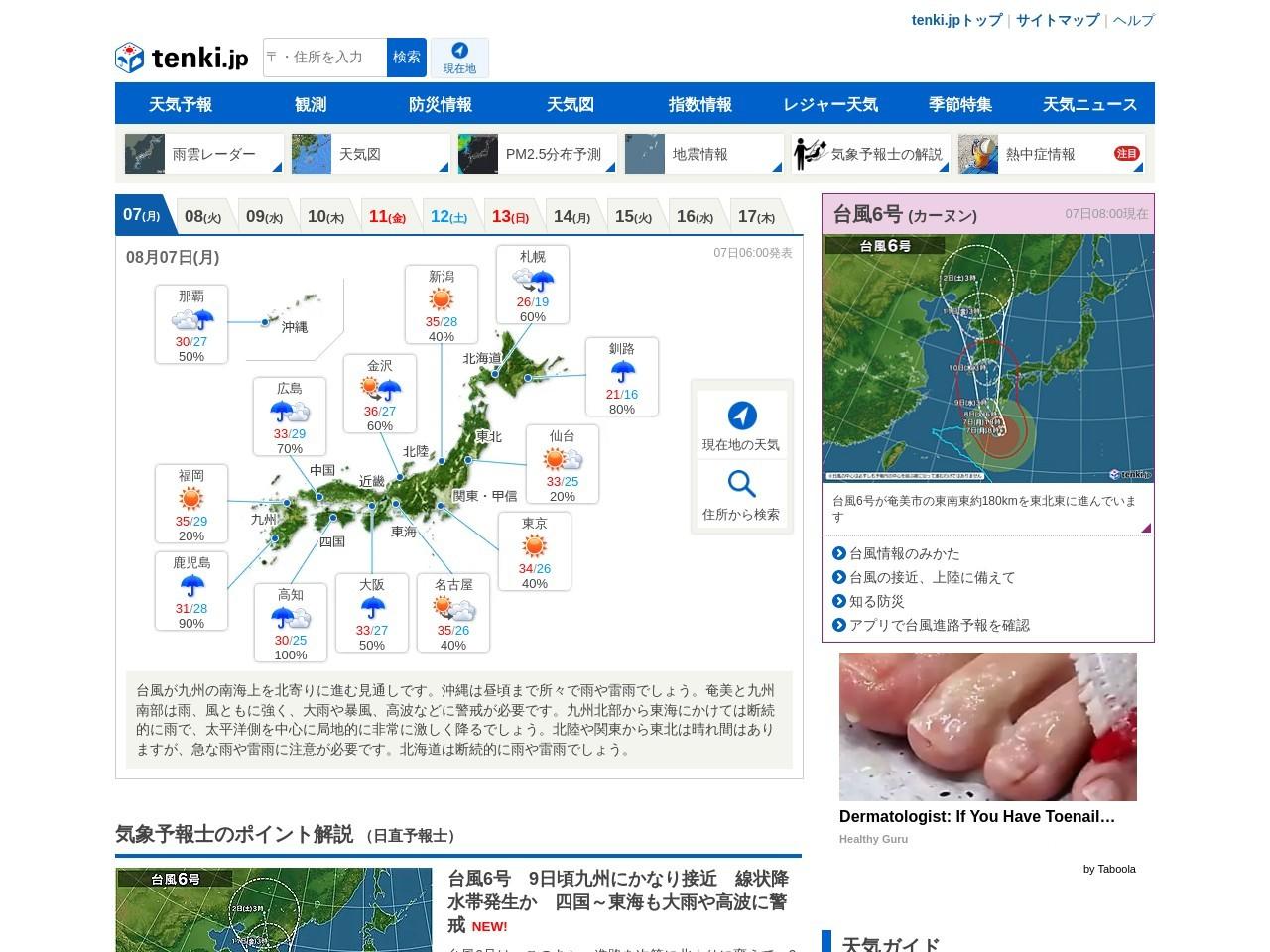 熱中症情報|日本気象協会 tenki.jp