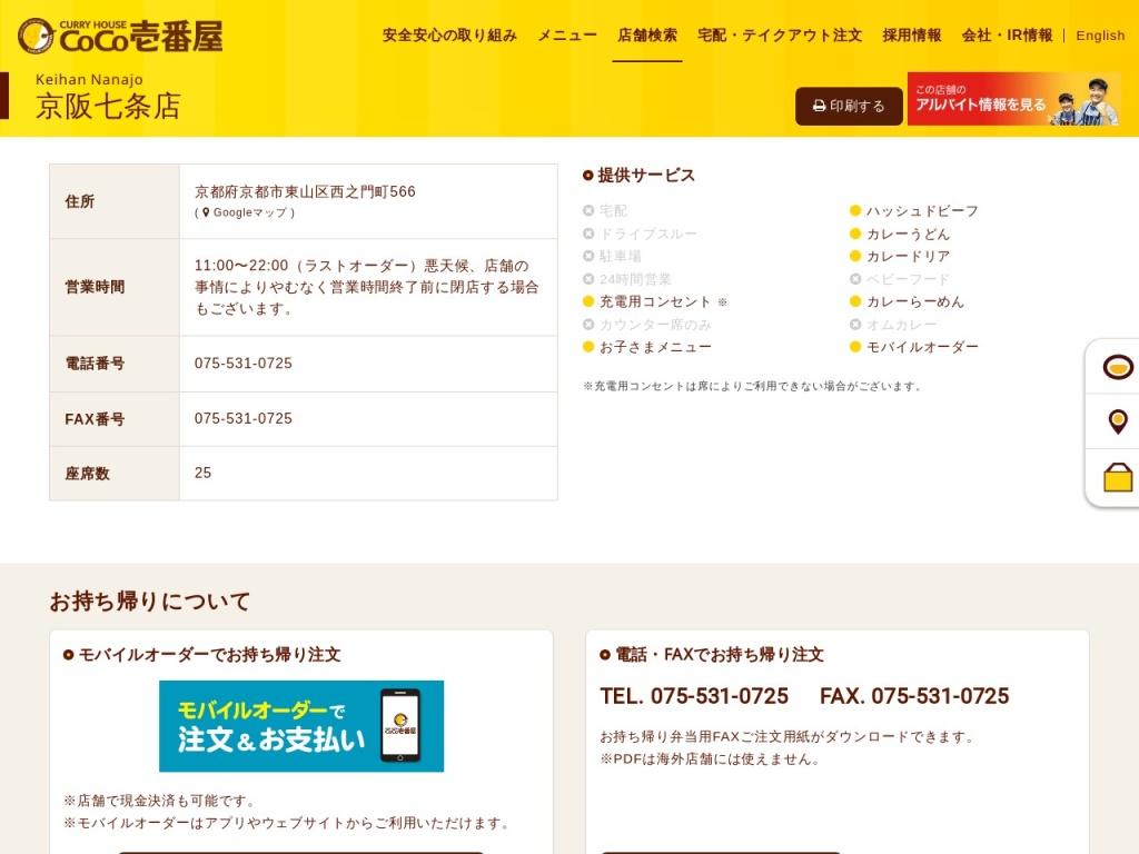 京阪七条店 店舗情報 | 店舗検索 | カレーハウスCoCo壱番屋