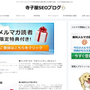 寺子屋SEOブログ