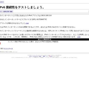 あなたの IPv6 をテストしましょう。