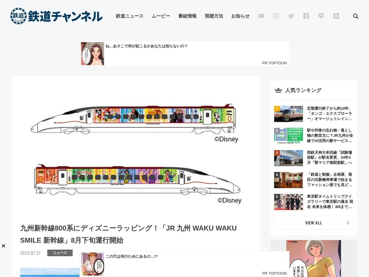 福島県がJR只見線沿線のインバウンド促進プロモーション動画を公開