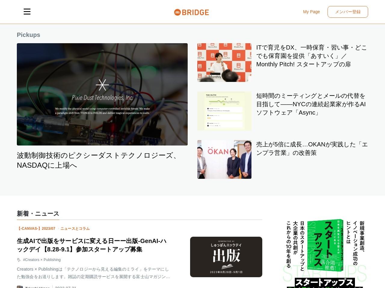 新元号「令和」をテーマにしたYouTube動画ランキング