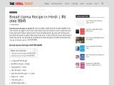 Bread Upma Recipe in Hindi   Bread Upma Recipe