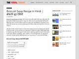 Broccoli Soup Recipe in Hindi Broccoli Soup